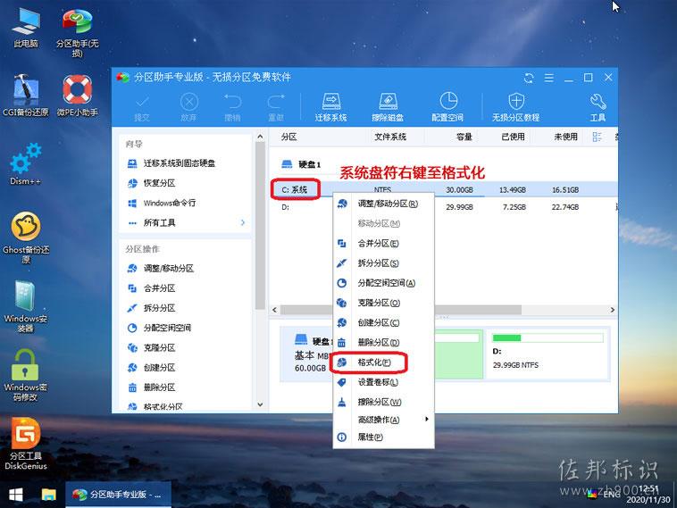 Windows 系统下安装 WIM/ESD 镜像方法