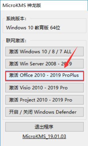 office2019激活