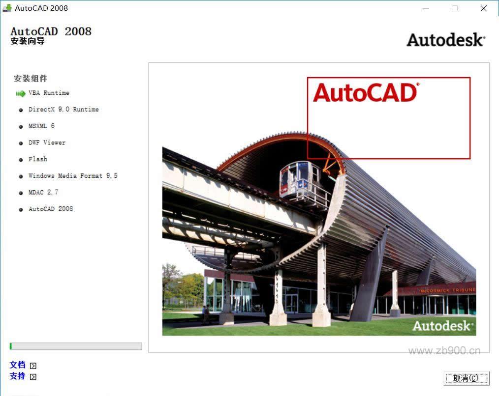 CAD2008软件安装教程