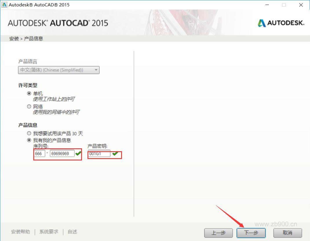 CAD2015软件安装教程